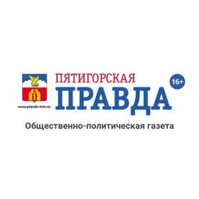 Пятигорская Правда, общественно-политическая газета